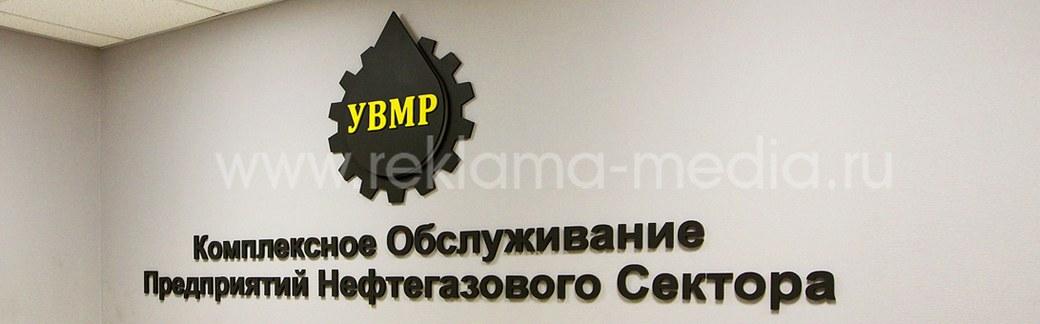 Офисная вывеска для компании УВМР