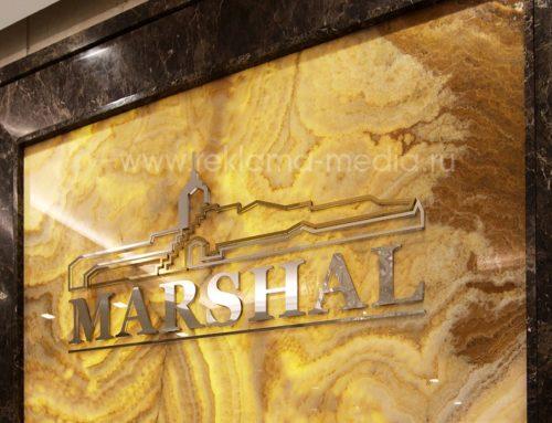 Интерьерные объемные буквы на центральную стену парадного входа в ЖК «Маршал»
