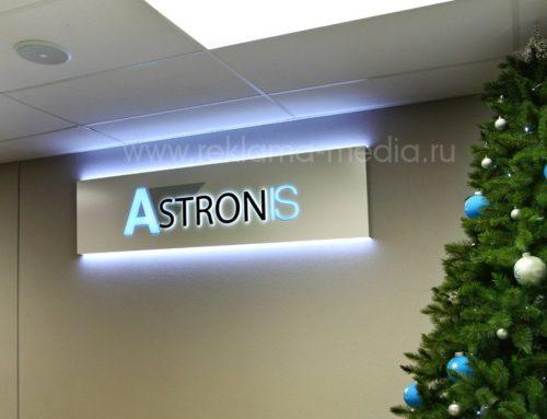 Интерьерная вывеска с комбинированной подсветкой для офиса компании «Астронис»