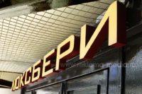Уличная вывеска в виде объемных букв для магазина домашнего текстиля