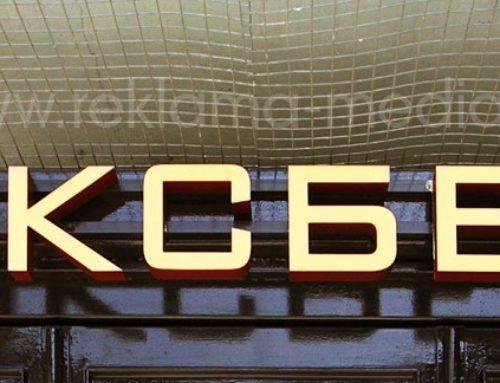 Фасадная вывеска – объемные буквы для магазина домашнего текстиля «Люксберри»