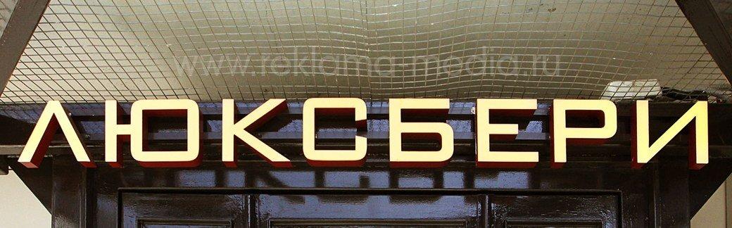 Фасадная вывеска объемные буквы для магазина домашнего текстиля