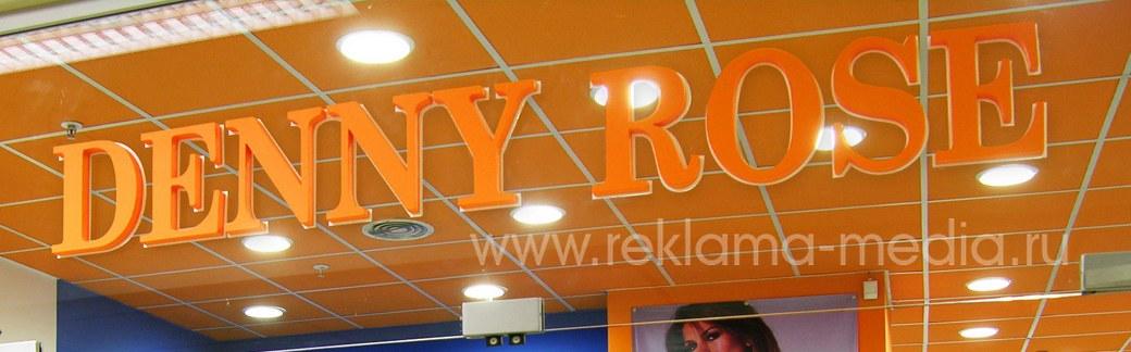 Объемные буквы для магазина одежды Denny Rose