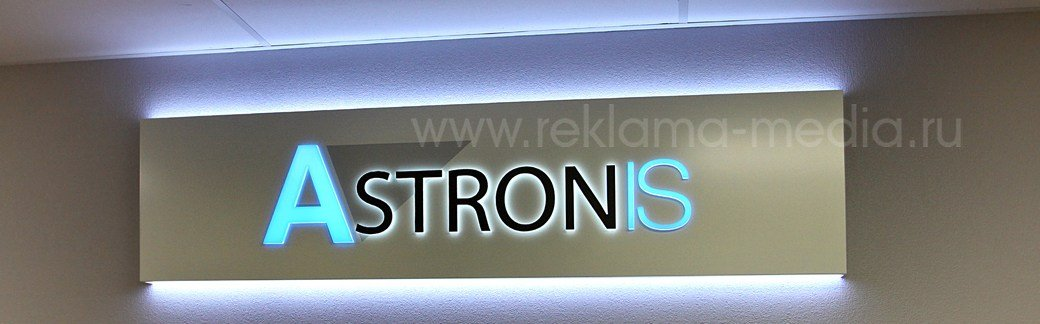 Светодиодная вывеска в офисе компании Астронис