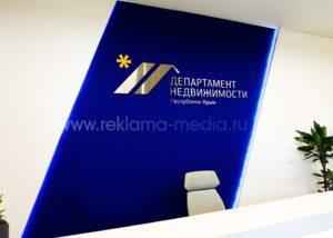Объемный логотип для ресепшн Московского офиса продаж Крымской недвижимости