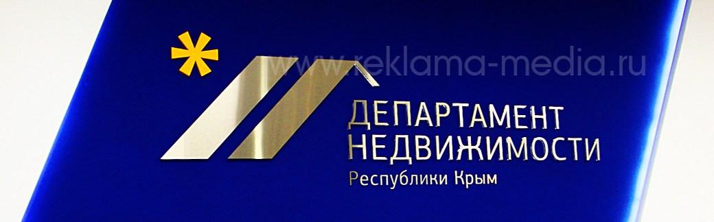 Объемные буквы из оргстекла и металла для интерьера офиса продаж в ТЦ
