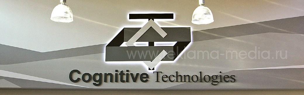 Офисные вывески для Cognitive Technologies