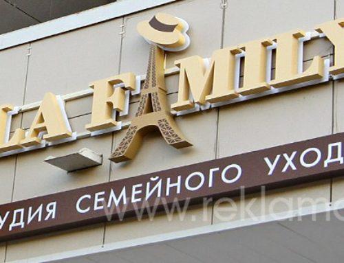 Световая фасадная вывеска для салона красоты