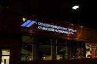 Ночное фото световой вывески для офиса продаж Крымской недвижимости