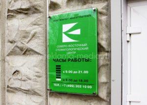 Упрощенная версия двухуровневой акриловой фасадной таблички с логотипом и часами работы для стоматологии