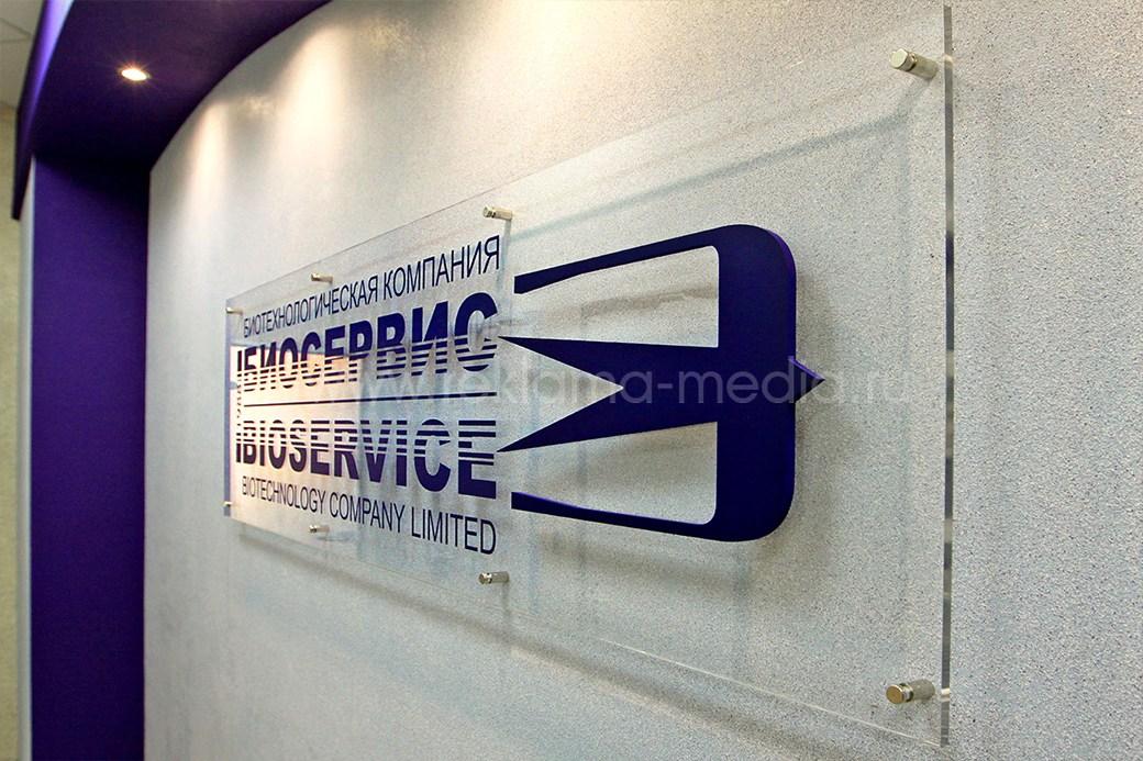 Несветовой офисный логотип на прозрачном оргстекле и объемным знаком из ПВХ с окраской в Ral