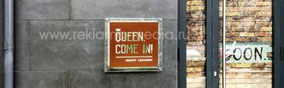 Фасадная вывеска – представительская световая табличка для салона красоты красоты Queen Come In