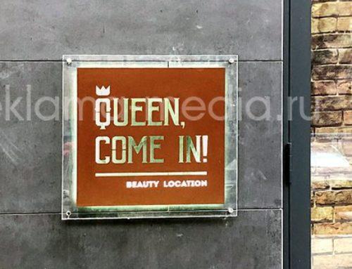 Фасадная вывеска – представительская световая табличка для салона красоты