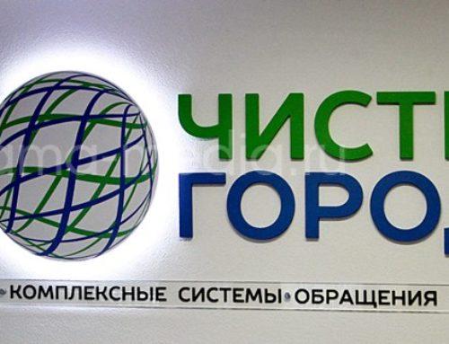 Недорогой световой логотип и 3D буквы в офис компании