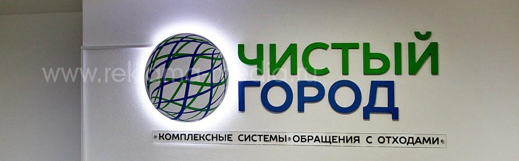 Недорогой световой логотип и 3D буквы в офис компании Чисый город