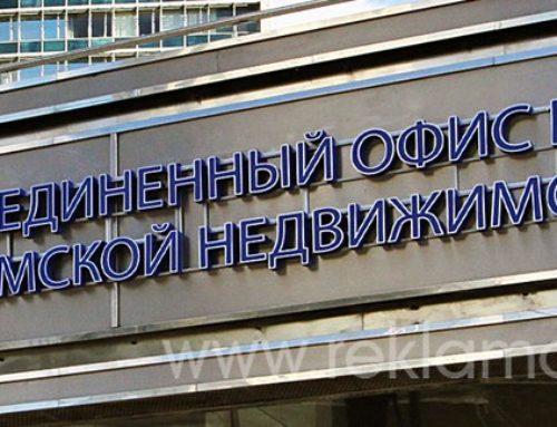 Объемные светодиодные буквы для Объединенного офиса продаж Крымской недвижимости
