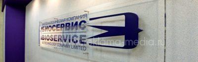 Объемный логотип на стену офисная вывеска на прозрачном стекле Биосервис