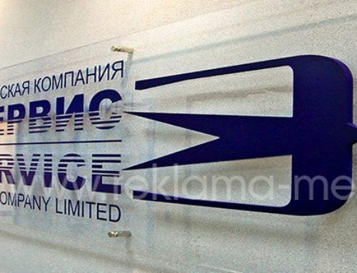 Объемный логотип на стену – офисная вывеска на прозрачном стекле