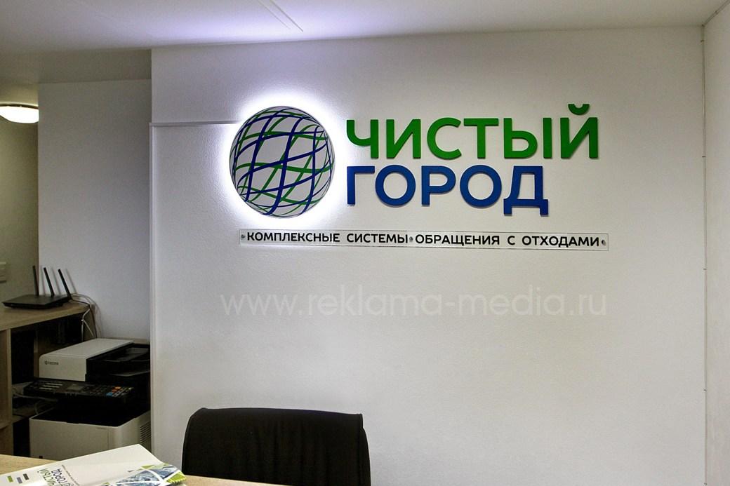Световой логотип с 3D буквами и знаком для интерьера компании – недорогая офисная вывеска