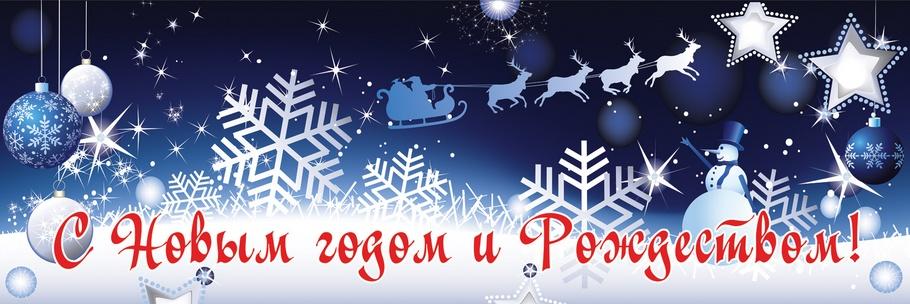 Плакат С Новым Годом. Размер 50х150см